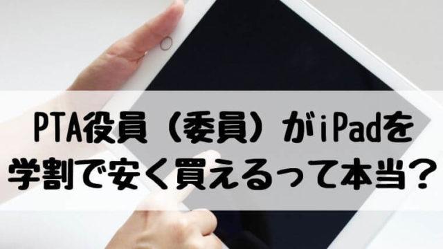 PTA役員(委員)がiPadを学割で安く買うための証明方法