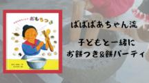 【食育】ばばばあちゃん流の餅つきで子どもと餅つきパーティー