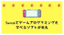 6/1 Switchでゲームプログラミングを学べるソフトが発売される
