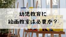 幼児教育に絵画教室は必要か?